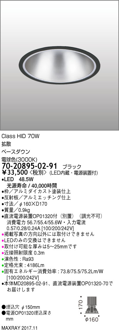 マックスレイ 照明器具基礎照明 LEDベースダウンライト φ150 拡散HID70Wクラス 電球色(3000K) 非調光70-20895-02-91