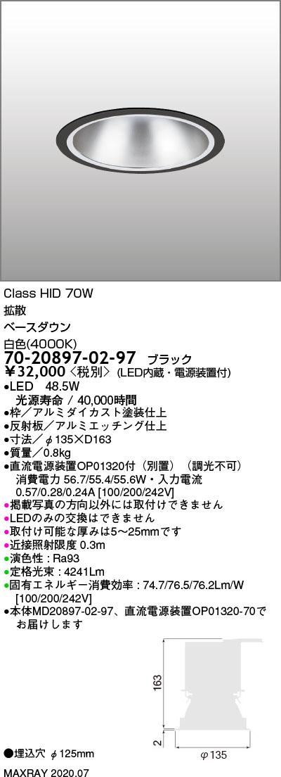 マックスレイ 照明器具基礎照明 LEDベースダウンライト φ125 拡散HID70Wクラス 白色(4000K) 非調光70-20897-02-97