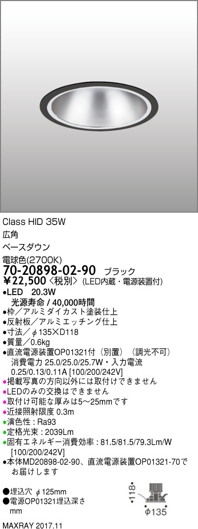 マックスレイ 照明器具基礎照明 LEDベースダウンライト φ125 広角HID35Wクラス 電球色(2700K) 非調光70-20898-02-90