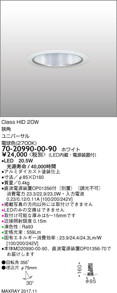 マックスレイ 照明器具基礎照明 CYGNUS φ75 LEDユニバーサルダウンライト高出力タイプ ストレートコーン 狭角HID20Wクラス 電球色(2700K) 非調光70-20990-00-90