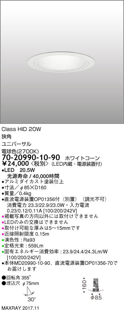 マックスレイ 照明器具基礎照明 CYGNUS φ75 LEDユニバーサルダウンライト高出力タイプ ストレートコーン 狭角HID20Wクラス 電球色(2700K) 非調光70-20990-10-90