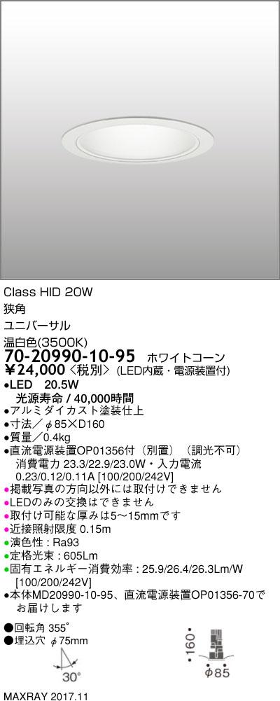 マックスレイ 照明器具基礎照明 CYGNUS φ75 LEDユニバーサルダウンライト高出力タイプ ストレートコーン 狭角HID20Wクラス 温白色(3500K) 非調光70-20990-10-95