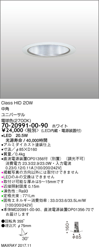マックスレイ 照明器具基礎照明 CYGNUS φ75 LEDユニバーサルダウンライト高出力タイプ ストレートコーン 中角HID20Wクラス 電球色(2700K) 非調光70-20991-00-90