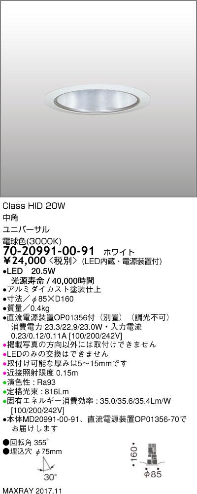 マックスレイ 照明器具基礎照明 CYGNUS φ75 LEDユニバーサルダウンライト高出力タイプ ストレートコーン 中角HID20Wクラス 電球色(3000K) 非調光70-20991-00-91