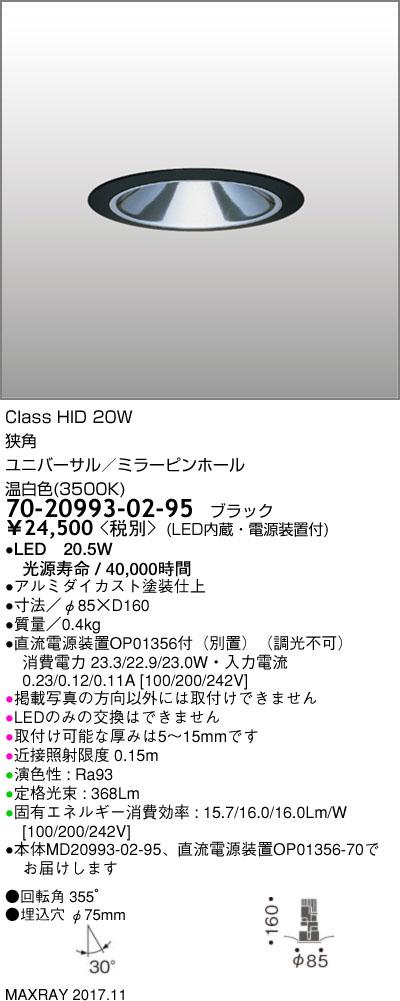 マックスレイ 照明器具基礎照明 CYGNUS φ75 LEDユニバーサルダウンライト高出力タイプ ミラーピンホール 狭角HID20Wクラス 温白色(3500K) 非調光70-20993-02-95