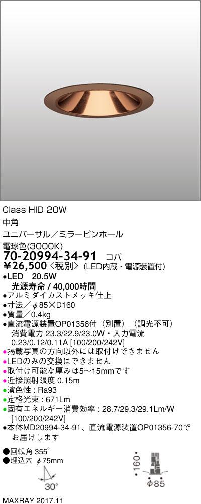 マックスレイ 照明器具基礎照明 CYGNUS φ75 LEDユニバーサルダウンライト高出力タイプ ミラーピンホール 中角HID20Wクラス 電球色(3000K) 非調光70-20994-34-91