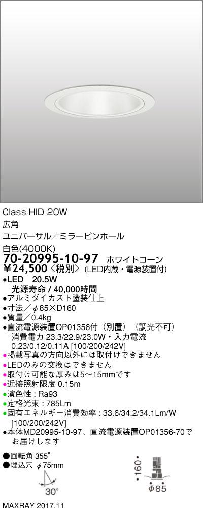 マックスレイ 照明器具基礎照明 CYGNUS φ75 LEDユニバーサルダウンライト高出力タイプ ミラーピンホール 広角HID20Wクラス 白色(4000K) 非調光70-20995-10-97