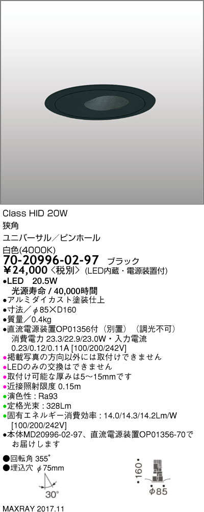 マックスレイ 照明器具基礎照明 CYGNUS φ75 LEDユニバーサルダウンライト高出力タイプ ピンホール 狭角HID20Wクラス 白色(4000K) 非調光70-20996-02-97
