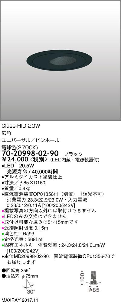 マックスレイ 照明器具基礎照明 CYGNUS φ75 LEDユニバーサルダウンライト高出力タイプ ピンホール 広角HID20Wクラス 電球色(2700K) 非調光70-20998-02-90