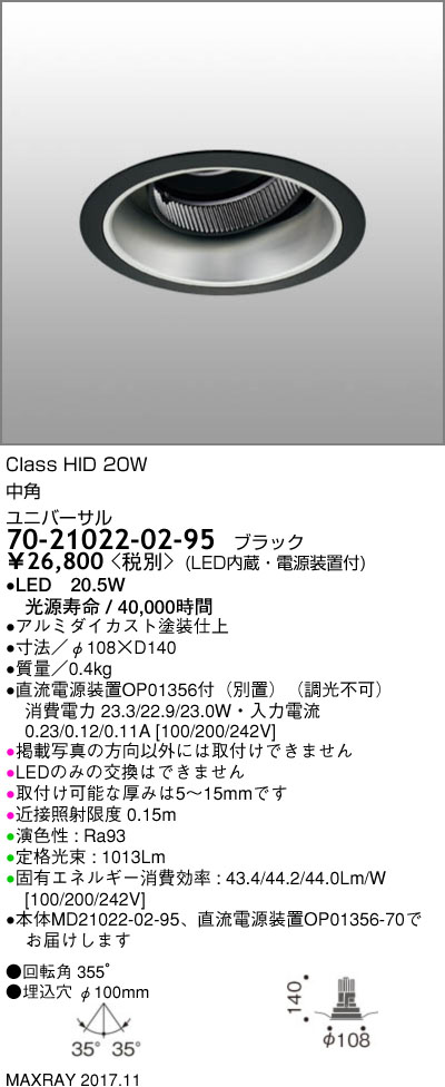 マックスレイ 照明器具基礎照明 CYGNUS φ100 LEDユニバーサルダウンライト高出力タイプ ストレートコーン 中角HID20Wクラス 温白色(3500K) 非調光70-21022-02-95