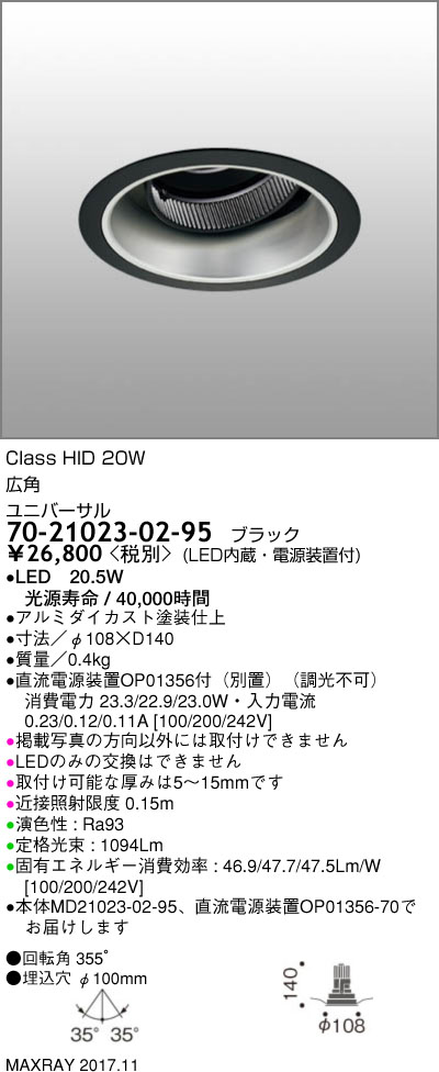 マックスレイ 照明器具基礎照明 CYGNUS φ100 LEDユニバーサルダウンライト高出力タイプ ストレートコーン 広角HID20Wクラス 温白色(3500K) 非調光70-21023-02-95