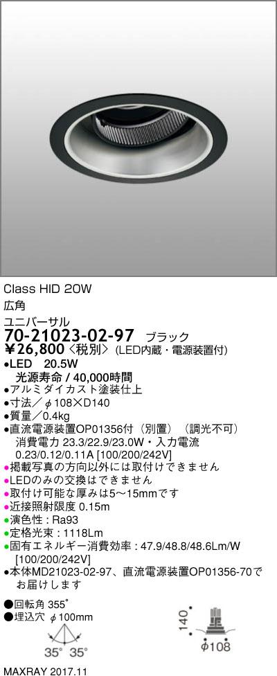マックスレイ 照明器具基礎照明 CYGNUS φ100 LEDユニバーサルダウンライト高出力タイプ ストレートコーン 広角HID20Wクラス 白色(4000K) 非調光70-21023-02-97
