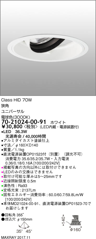 マックスレイ 照明器具基礎照明 TAURUS-L LEDユニバーサルダウンライトφ150 狭角11° HID70Wクラス電球色(3000K) 非調光70-21024-00-91