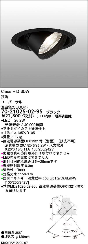 マックスレイ 照明器具基礎照明 TAURUS-M LEDユニバーサルダウンライトφ125 狭角12° HID35Wクラス温白色(3500K) 非調光70-21025-02-95