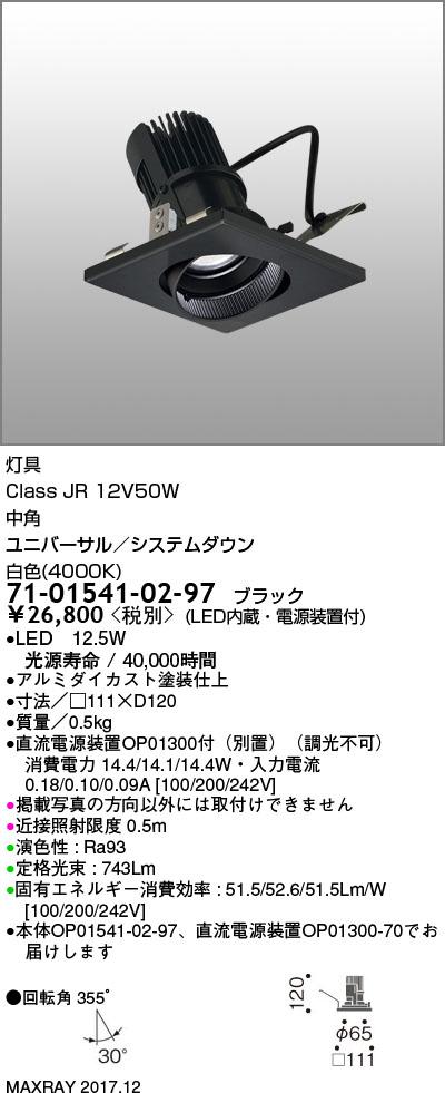 マックスレイ 照明器具基礎照明 CYGNUS SYSTEM DOWNLEDユニバーサルダウンライト 低出力タイプ 中角JR12V50Wクラス 白色(4000K) 非調光71-01541-02-97