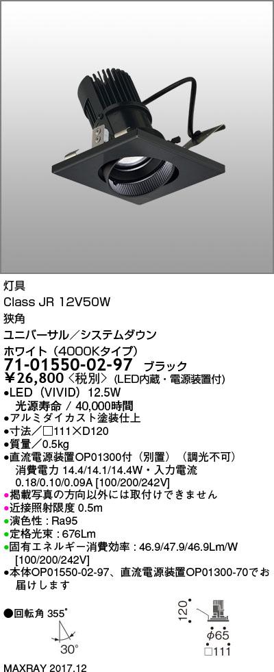 マックスレイ 照明器具基礎照明 CYGNUS SYSTEM DOWNLEDユニバーサルダウンライト 低出力タイプ 狭角JR12V50Wクラス ホワイト(4000Kタイプ) 非調光71-01550-02-97