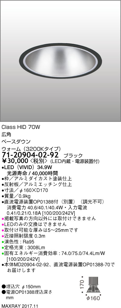 マックスレイ 照明器具基礎照明 LEDベースダウンライト φ150 広角HID70Wクラス ウォーム(3200Kタイプ) 非調光71-20904-02-92