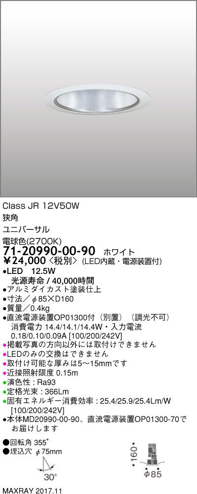 マックスレイ 照明器具基礎照明 CYGNUS φ75 LEDユニバーサルダウンライト低出力タイプ ストレートコーン 狭角JR12V50Wクラス 電球色(2700K) 非調光71-20990-00-90