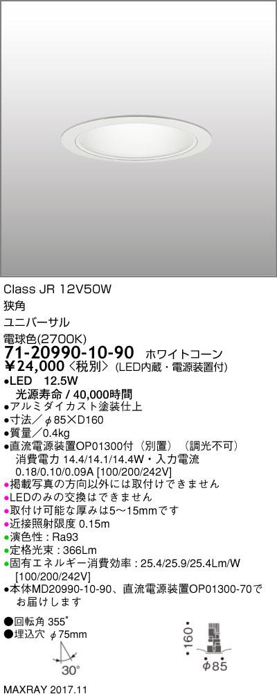 マックスレイ 照明器具基礎照明 CYGNUS φ75 LEDユニバーサルダウンライト低出力タイプ ストレートコーン 狭角JR12V50Wクラス 電球色(2700K) 非調光71-20990-10-90