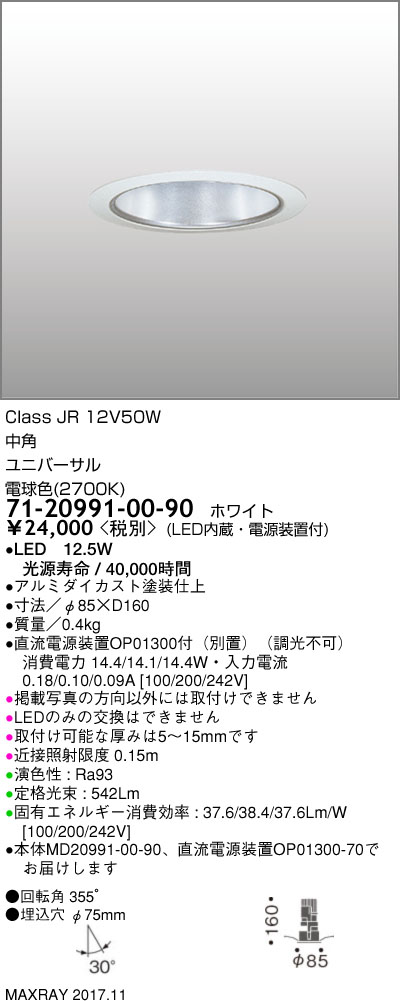 マックスレイ 照明器具基礎照明 CYGNUS φ75 LEDユニバーサルダウンライト低出力タイプ ストレートコーン 中角JR12V50Wクラス 電球色(2700K) 非調光71-20991-00-90
