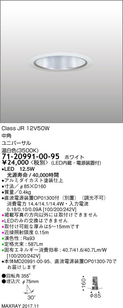 マックスレイ 照明器具基礎照明 CYGNUS φ75 LEDユニバーサルダウンライト低出力タイプ ストレートコーン 中角JR12V50Wクラス 温白色(3500K) 非調光71-20991-00-95