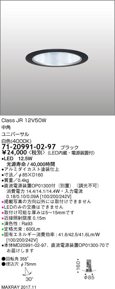 マックスレイ 照明器具基礎照明 CYGNUS φ75 LEDユニバーサルダウンライト低出力タイプ ストレートコーン 中角JR12V50Wクラス 白色(4000K) 非調光71-20991-02-97