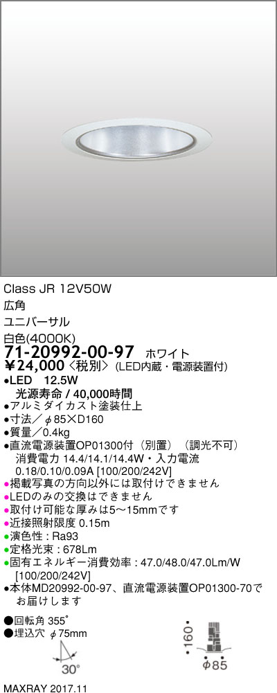 マックスレイ 照明器具基礎照明 CYGNUS φ75 LEDユニバーサルダウンライト低出力タイプ ストレートコーン 広角JR12V50Wクラス 白色(4000K) 非調光71-20992-00-97