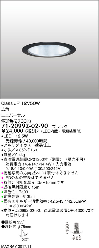 マックスレイ 照明器具基礎照明 CYGNUS φ75 LEDユニバーサルダウンライト低出力タイプ ストレートコーン 広角JR12V50Wクラス 電球色(2700K) 非調光71-20992-02-90
