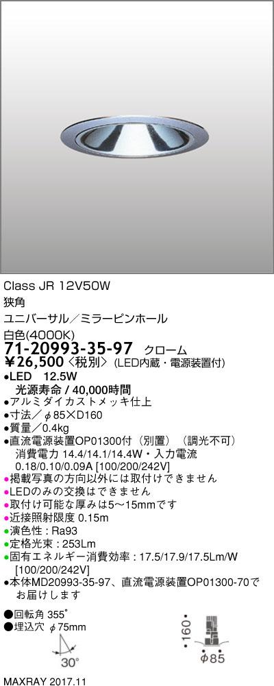 マックスレイ 照明器具基礎照明 CYGNUS φ75 LEDユニバーサルダウンライト低出力タイプ ミラーピンホール 狭角JR12V50Wクラス 白色(4000K) 非調光71-20993-35-97