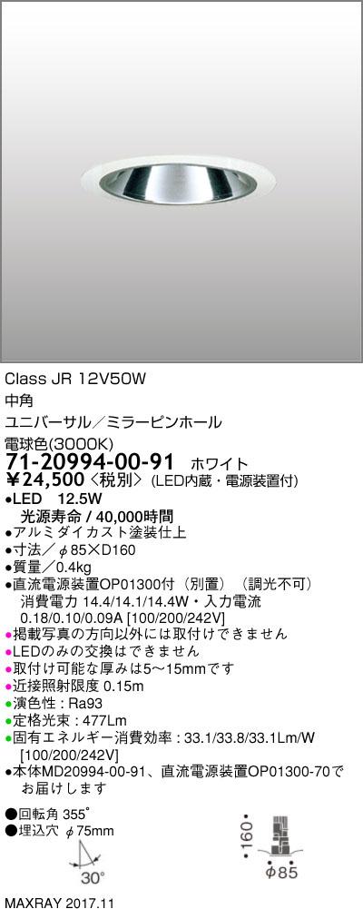 マックスレイ 照明器具基礎照明 CYGNUS φ75 LEDユニバーサルダウンライト低出力タイプ ミラーピンホール 中角JR12V50Wクラス 電球色(3000K) 非調光71-20994-00-91