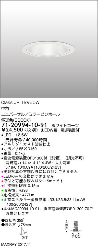 マックスレイ 照明器具基礎照明 CYGNUS φ75 LEDユニバーサルダウンライト低出力タイプ ミラーピンホール 中角JR12V50Wクラス 電球色(3000K) 非調光71-20994-10-91