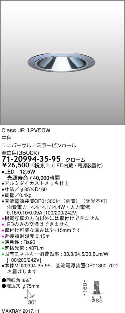 マックスレイ 照明器具基礎照明 CYGNUS φ75 LEDユニバーサルダウンライト低出力タイプ ミラーピンホール 中角JR12V50Wクラス 温白色(3500K) 非調光71-20994-35-95