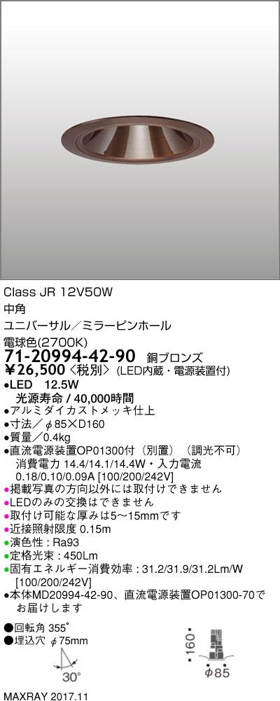 マックスレイ 照明器具基礎照明 CYGNUS φ75 LEDユニバーサルダウンライト低出力タイプ ミラーピンホール 中角JR12V50Wクラス 電球色(2700K) 非調光71-20994-42-90