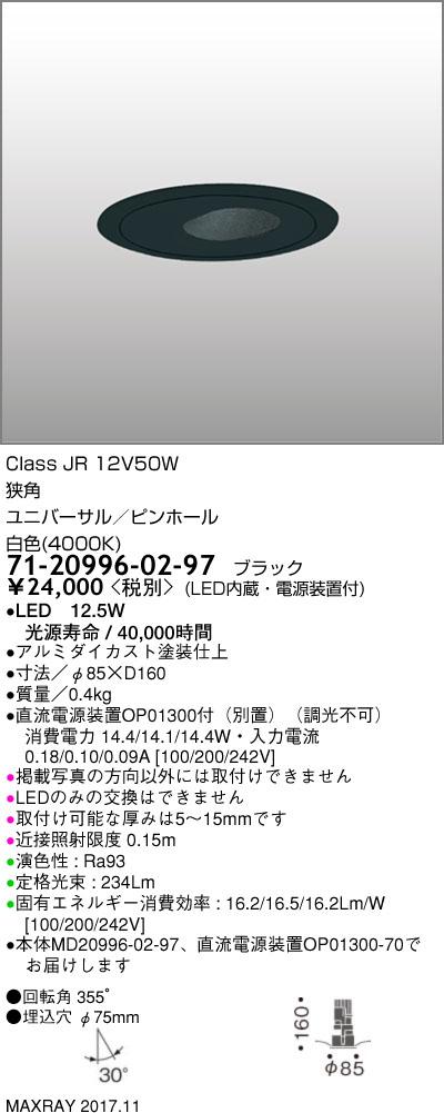 マックスレイ 照明器具基礎照明 CYGNUS φ75 LEDユニバーサルダウンライト低出力タイプ ピンホール 狭角JR12V50Wクラス 白色(4000K) 非調光71-20996-02-97