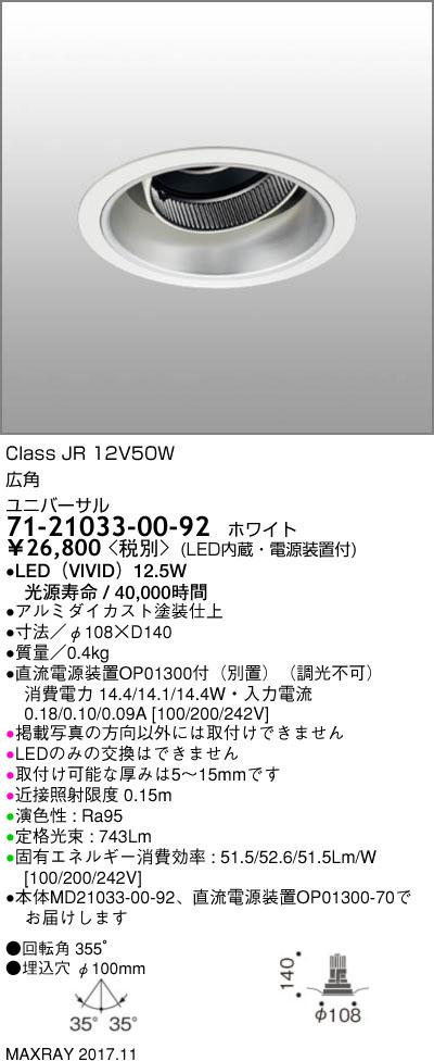 マックスレイ 照明器具基礎照明 CYGNUS φ100 LEDユニバーサルダウンライト低出力タイプ ストレートコーン 広角JR12V50Wクラス ウォーム(3200Kタイプ) 非調光71-21033-00-92