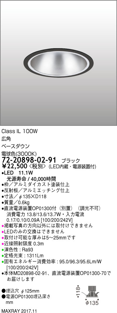 マックスレイ 照明器具基礎照明 LEDベースダウンライト φ125 広角IL100Wクラス 電球色(3000K) 非調光72-20898-02-91