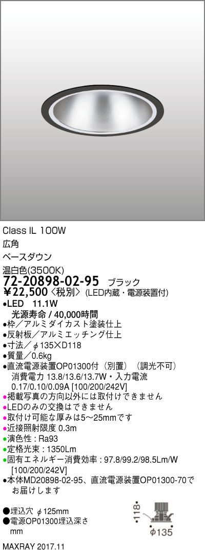 マックスレイ 照明器具基礎照明 LEDベースダウンライト φ125 広角IL100Wクラス 温白色(3500K) 非調光72-20898-02-95
