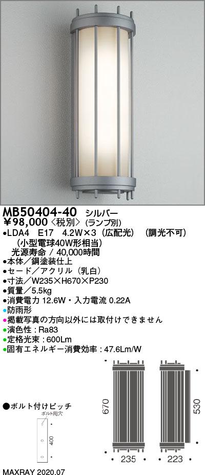 マックスレイ 照明器具屋外照明 防雨型LEDブラケットライトMB50404-40