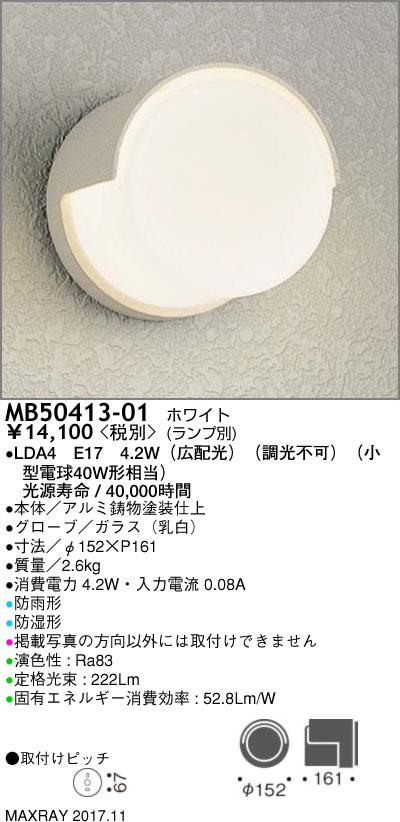 マックスレイ 照明器具屋外照明 防雨防湿型LEDブラケットライトMB50413-01