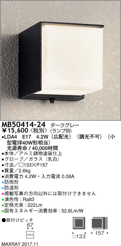 マックスレイ 照明器具屋外照明 防雨防湿型LEDブラケットライトMB50414-24