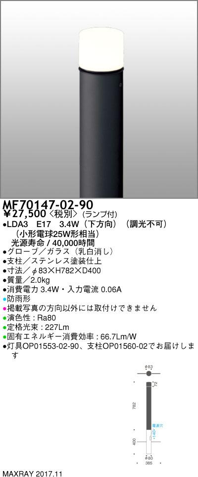 マックスレイ 照明器具屋外照明 LEDローポールライトMF70147-02-90