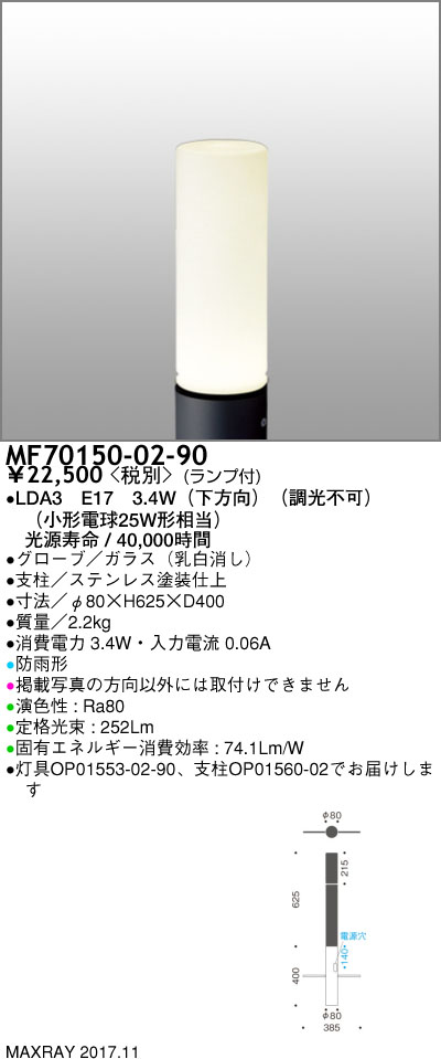マックスレイ 照明器具屋外照明 LEDローポールライトMF70150-02-90