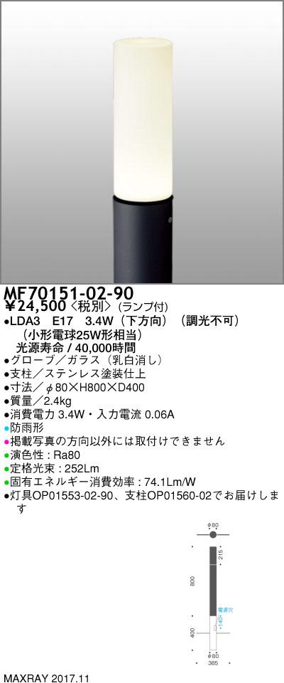 マックスレイ 照明器具屋外照明 LEDローポールライトMF70151-02-90