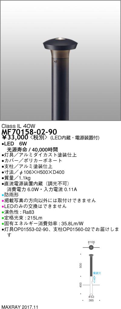 マックスレイ 照明器具屋外照明 LEDローポールライトMF70158-02-90