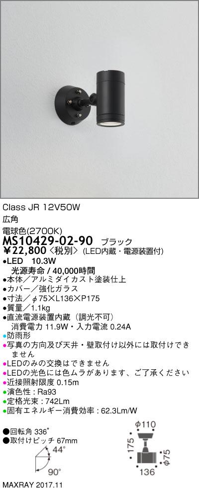 マックスレイ 照明器具屋外照明 LEDスポットライト φ75広角 電球色(2700K) 非調光 JR12V50WクラスMS10429-02-90