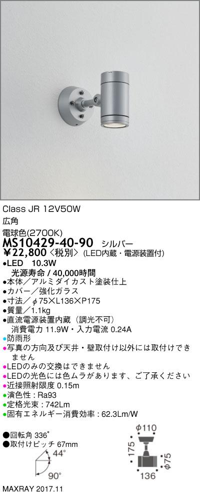 マックスレイ 照明器具屋外照明 LEDスポットライト φ75広角 電球色(2700K) 非調光 JR12V50WクラスMS10429-40-90