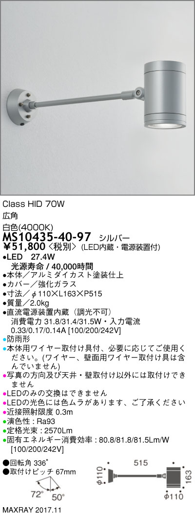マックスレイ 照明器具屋外照明 LEDロングアームスポットライト φ110 高出力タイプ広角 白色(4000K) 非調光 HID70WクラスMS10435-40-97