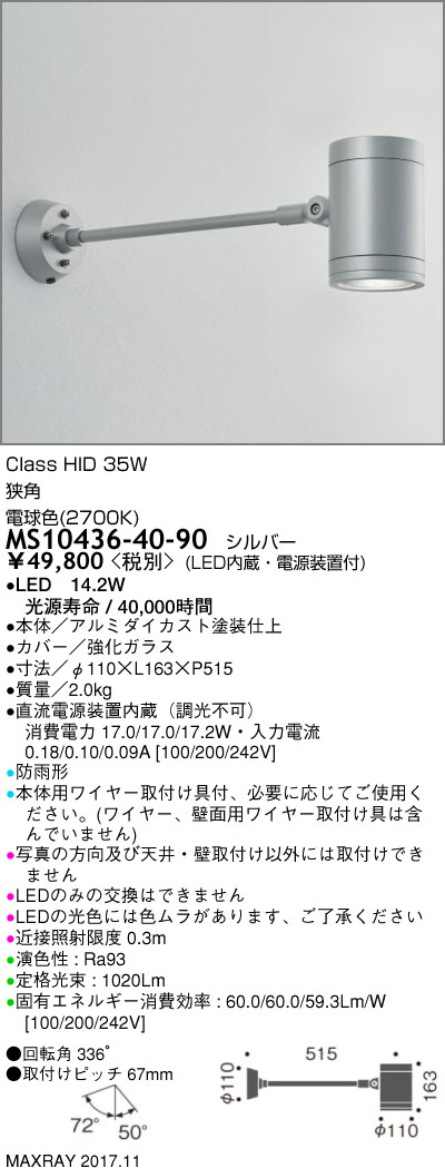 マックスレイ 照明器具屋外照明 LEDロングアームスポットライト φ110 低出力タイプ狭角 電球色(2700K) 非調光 HID35WクラスMS10436-40-90