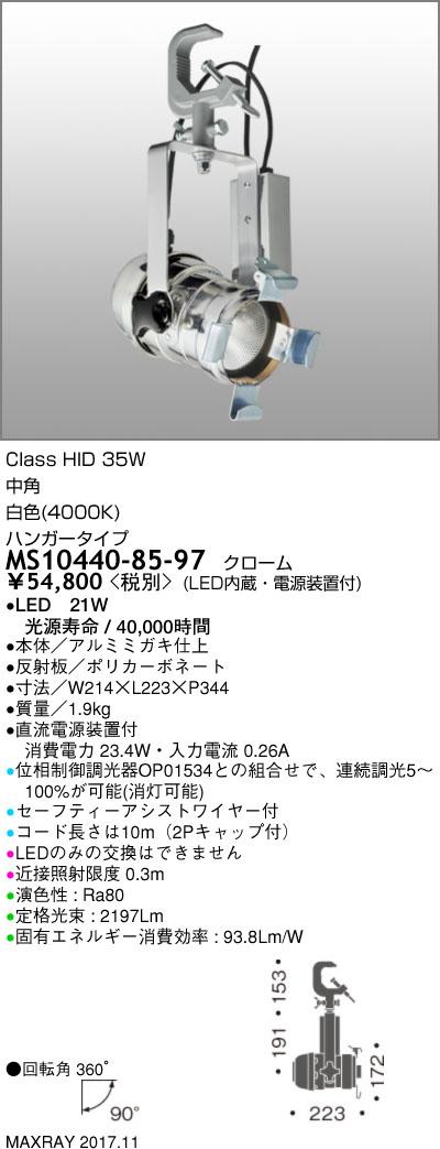 マックスレイ 照明器具基礎照明 LEDスポットライト PAR36中角 ハンガータイプ HID35Wクラス白色(4000K) 連続調光MS10440-85-97