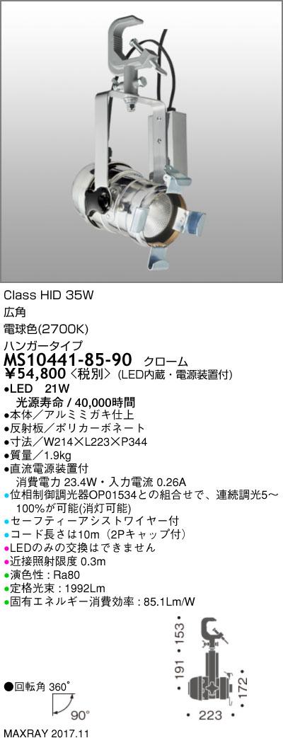 マックスレイ 照明器具基礎照明 LEDスポットライト PAR36広角 ハンガータイプ HID35Wクラス電球色(2700K) 連続調光MS10441-85-90